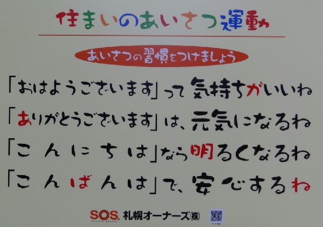 写真 札幌オーナーズ「挨拶促進看板」.jpg