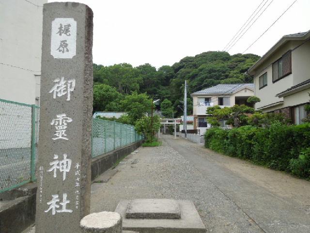 写真 梶原御霊神社参道.jpg