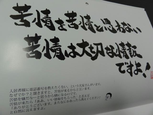 写真 鈴木ゆり子さんのカレンダー内容02.jpg