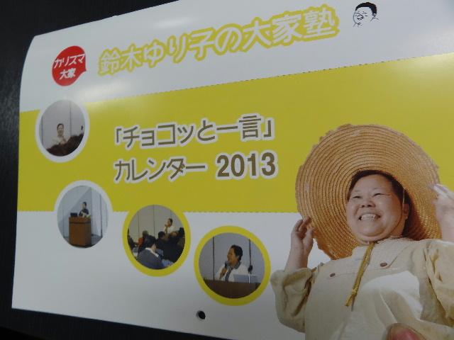 写真 鈴木ゆり子さんのカレンダー表紙.jpg