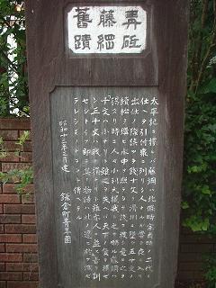 写真140725fri 青砥藤綱旧蹟の碑.jpg