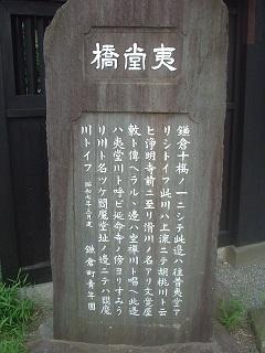 写真140829fri 夷堂橋石碑.jpg