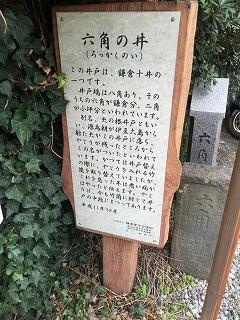 写真141107fri 六角の井解説.jpg