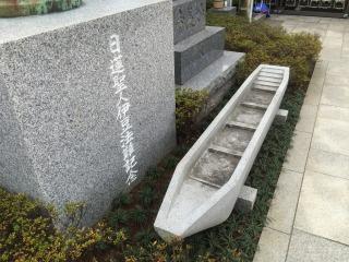 写真150320fri 妙長寺の舟の模型.jpg