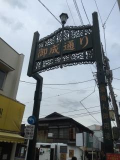 写真160205fri 御成通り.jpg