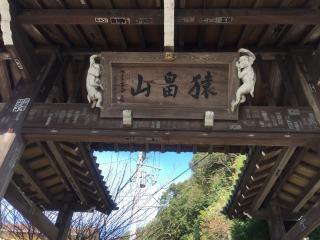 写真160401fri 法性寺山門.jpg