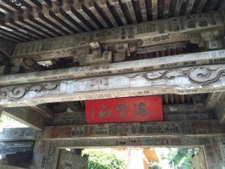 写真160408fri 岩殿寺山門.jpg