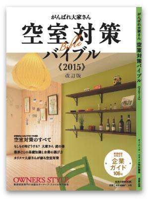 画像 空室対策バイブル2015表紙.jpg