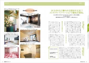 画像 空室対策バイブル2015記事.jpg