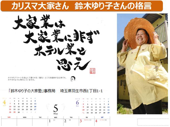 画像151020tue 鈴木ゆり子さんカレンダー.png